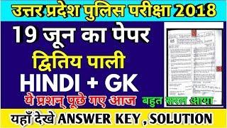 UP Police   UP Police Exam paper   UP POLICE 19 JUNE 2nd SHIFT ANALYSIS   GK   Hindi   Vivek Sir