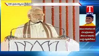 PM Modi Addresses Kisan Kalyan Rally In Shahjahanpur's Roza | Uttar Pradesh  live Telugu