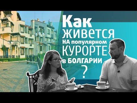 ПЕРЕЕЗД в Болгарию: Жизнь на КУРОРТЕ ЗИМОЙ. Школа для ребенка.