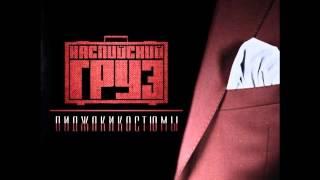 """08.11.2014. Челябинск. Каспийский Груз. """"Буду честен"""" - ViYoutube"""