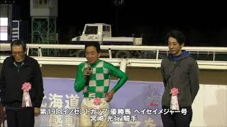 20190925イノセントカップ 宮崎光行騎手