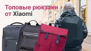 Обзор топовых рюкзаков Xiaomi | От «Румиком», магазина Xiaomi