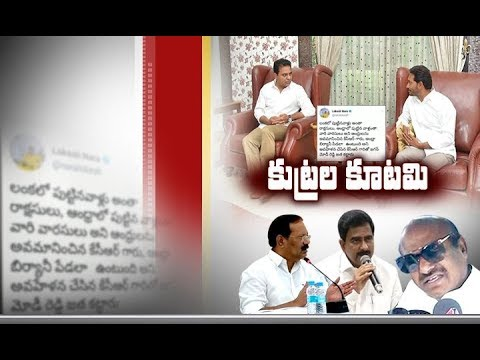 Black Deal Revealed | TDP Ministers React on KTR Meets Jagan | for Federal Front