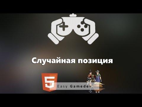 Как создать игру на HTML5 - 13 - Случайная Позиция