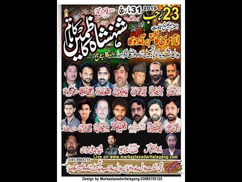 23 Rajab  Live Majlis e aza 2019..... Shah pour Sargodha