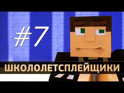 Школолетсплейщики #7 | Обращение к Нифёдову