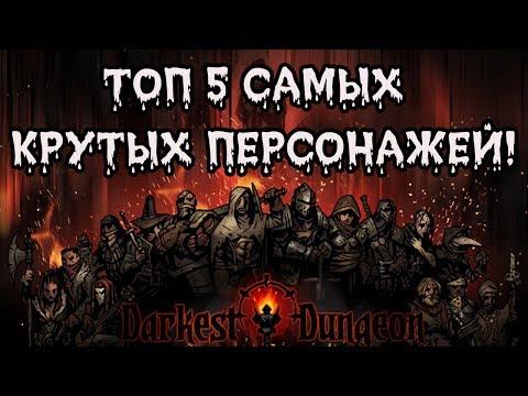 ТОП 5 Самых крутых персонажей Darkest Dungeon: The Crimson Court!