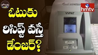 Receipt For Vote With VVPAT Boxes | Jordar News  | hmtv