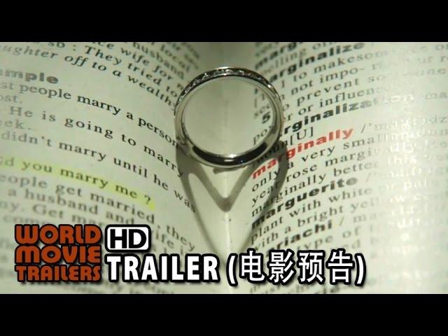 《单身男女2》Don't Go Breaking My Heart 2 Trailer (2014) HD
