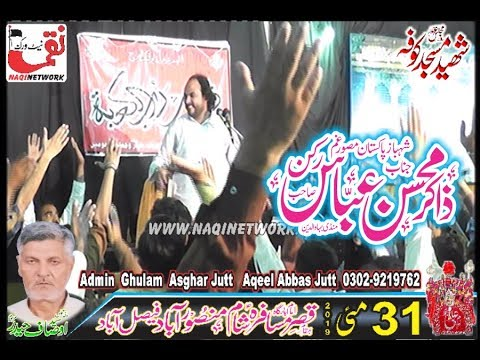 Zakir Malik Mohsin Abbas Rukan 31 May 2019 Majlis e Aza Mansoorabad Faisalabad