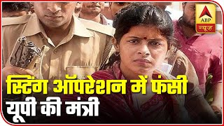 Purported Audio Clip Of UP Minister Swati Singh, Threatening A Police Officer Goes Viral | ABP News