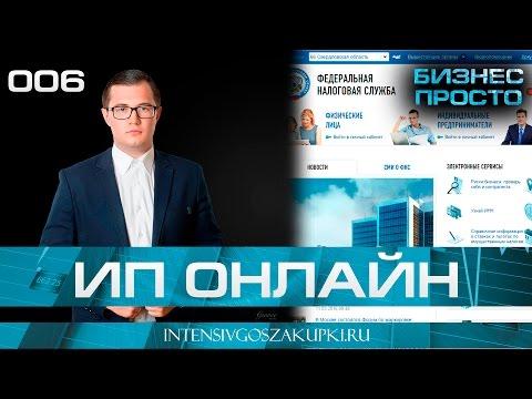 ИП Онлайн Просто - Бизнес Просто от Валерия Овечкина
