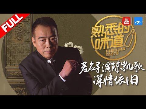 陸綜-熟悉的味道S2-EP 02-20170212 陳凱歌:陳紅寸步不離陳凱歌遭遇史上最難感恩計劃