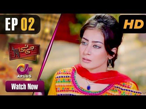 GT Road - Episode 2 | Aplus Dramas | Inayat, Sonia Mishal, Kashif, Memoona | Pakistani Drama
