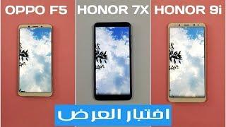 مقارنة بين Oppo F5 vs Honor 7X vs Honor 9i