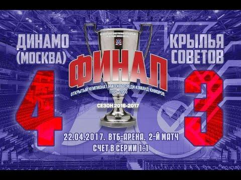 Юниорка финал Динамо- КС 4:3