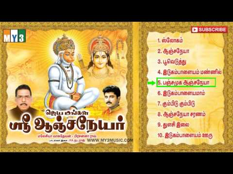 Lord Hanuman Songs - Jaya Mangala Sri Anjaneyar - Jukebox video