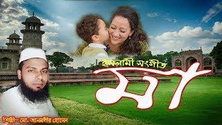 Bangla Islamic song | Ami kemne debo oi dokhini mayeri daphon | mayer gan