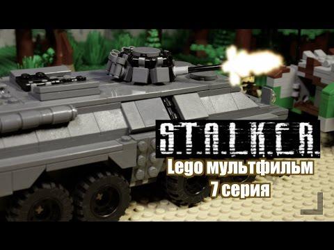 СТАЛКЕР, 7 серия, ЛЕГО МУЛЬТФИЛЬМ / STALKER LEGO STOP MOTION