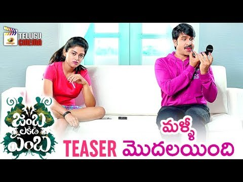 Jamba Lakidi Pamba Telugu Movie Teaser | Srinivas Reddy | Siddhi Idnani | Gopi Sundar | 2018 Teaser