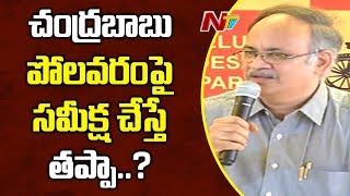 TDP Leader Kutumba Rao Press Meet || Over Chandrababu  Review Meetings