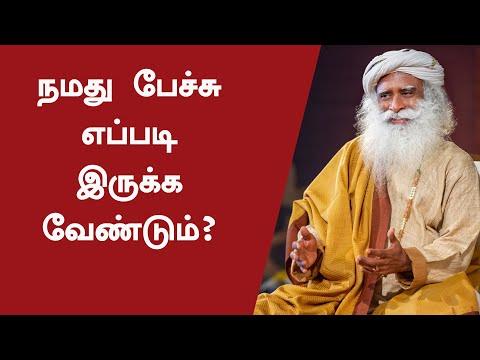 நமது பேச்சு எப்படியிருக்க வேண்டும்? how should our speech be? Sadhguru Tamil Video