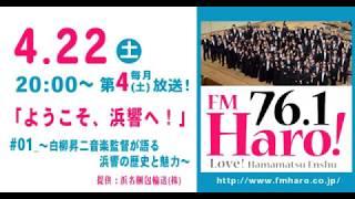 4/22放送!FMHaro!新番組「浜松交響楽団の魅力」1