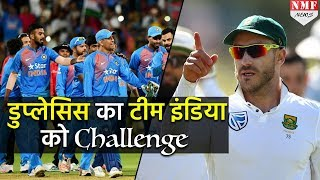 IND vs SA : आखिरी T 20 Match से पहले Faf du Plessis का Team India को चेतावनी, कह दी ऐसी बात
