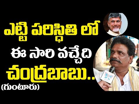Guntur Public Talk on AP Politics | Who Will Win in 2019 Elections | TDP Vs Janasena Vs YSRCP
