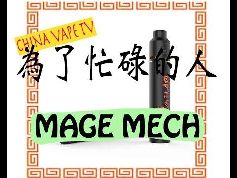 忙しい人のためのMage Mech - Coil Art