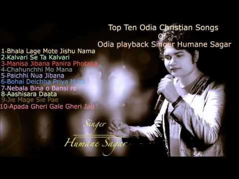 Top ten Odia Christian Mp3 Songs of Singer-Humane Sagar/Audio Jukebox