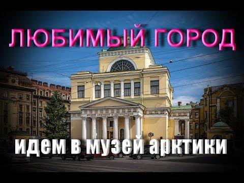 RAMBOVtv Музей Арктики. (Музеи Санкт-Петербурга)