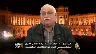 الواقع العربي- ما الذي آل إليه حزب البعث بالعراق؟