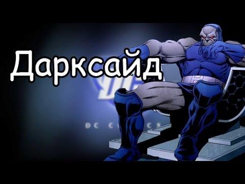 Дарксайд. История персонажа/ Darkseid