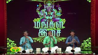 download lagu Mangala Isai - Vinayagar Chathurthi Special 2017 gratis