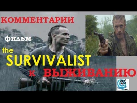 """фильм """"Survivalist"""" (Сюрвивалист, Выживальщик) - комментарии к выживанию"""