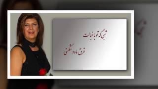 شب ترانه مریم جلالی Maryam Jalali Shab a Taraneh
