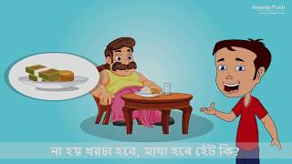 দামোদর শেঠ / Damodor Sheth / রবীন্দ্রনাথ ঠাকুর  // Bengali Kids Poem // Bengali Nursery Rhymes