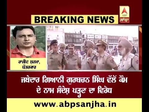 Breaking: Anniversary of Operation Blue star