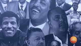 Ethio Business /ሥራ ፈጣሪዎቹና እሴትና  ጃካራንዳ ሬስቶራንቶች/