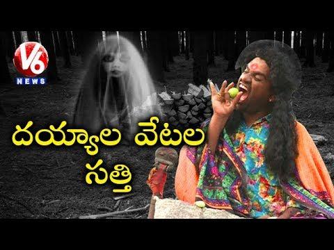 Bithiri Sathi As Ghost Hunter | People Vacate Village Due To Fear Of Ghosts | Teenmaar News
