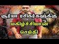 சூர்யா ரசிகர்களுக்கு மகிழ்ச்சியான செய்தி   Actor SURYA    NGK movie in tamil   surya fans  