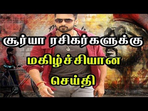 சூர்யா ரசிகர்களுக்கு மகிழ்ச்சியான செய்தி | Actor SURYA |  NGK movie in tamil | surya fans |