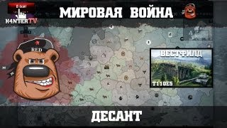 ВЫСАДКА: RED-U -vs- A-UW