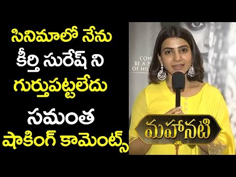 Samantha Speech at Mahanati Success Celebrations | Keerthy Suresh | Vijay Devarakonda #9RosesMedia