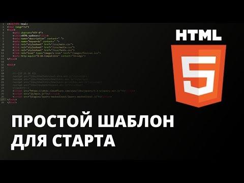 HTML-шаблон для быстрого старта верстки сайта