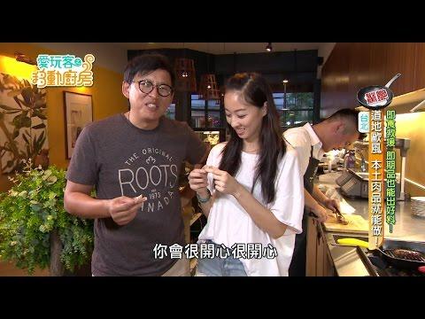 台綜-愛玩客-20160913 - 【台北】絕對不浪費!姆士即期食品料理法