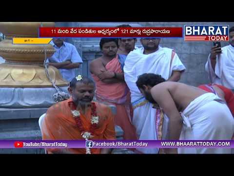 వైభవంగా రుద్రపారాయణ | Rudra Parayanam At Kakinada Sree Peetam | Swami Paripoornananda | Bharat Today