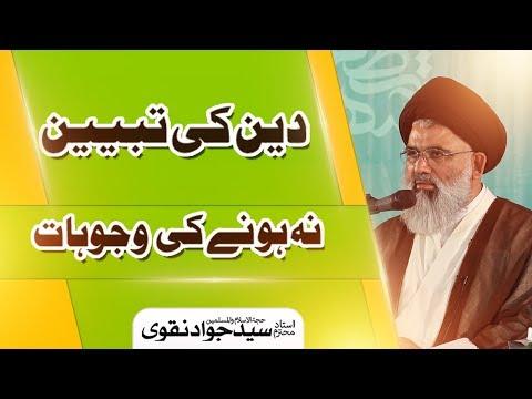 Deen Ki Tabyeen Na Hony Ki Wajuhaat    Ustad e Mohtaram Syed Jawad Naqvi