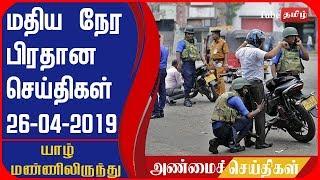 மதிய நேர பிரதான செய்திகள் 26-04-2019